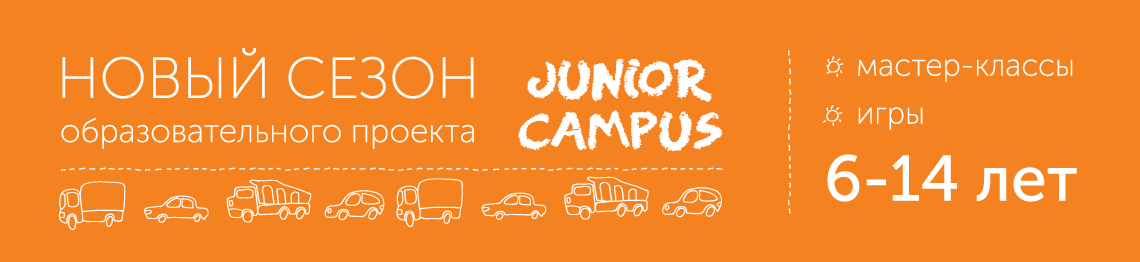 Junior Campus в Экспериментаниуме!